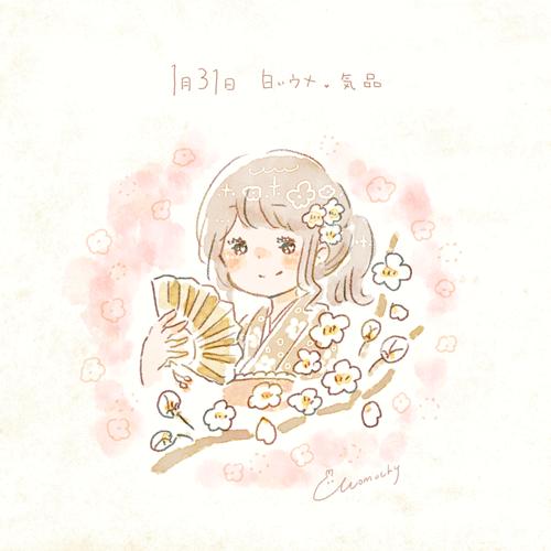 白いウメ(梅)の花言葉【1月31日の誕生花】フリーアイコン配布*