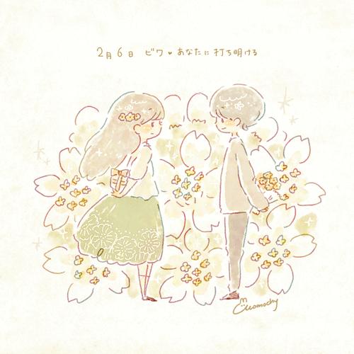 枇杷(ビワ)の花言葉【2月6日の誕生花】フリーアイコン配布*