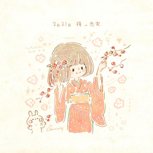 梅(ウメ)の花言葉【2月21日の誕生花】フリーアイコン配布*