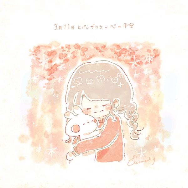 彼岸桜(ヒガンザクラ)の花言葉【3月11日の誕生花】フリーアイコン配布*