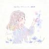 矢車草(ヤグルマソウ)の花言葉【3月15日の誕生花】フリーアイコン配布*