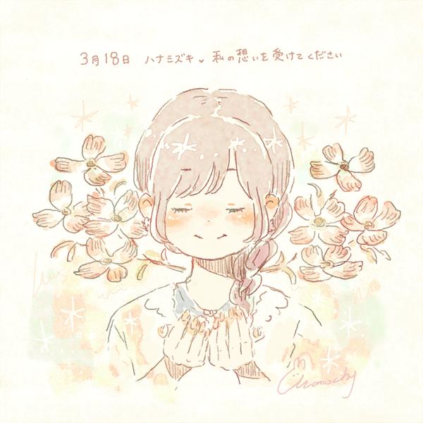 ハナミズキの花言葉【3月18日の誕生花】フリーアイコン配布 ...