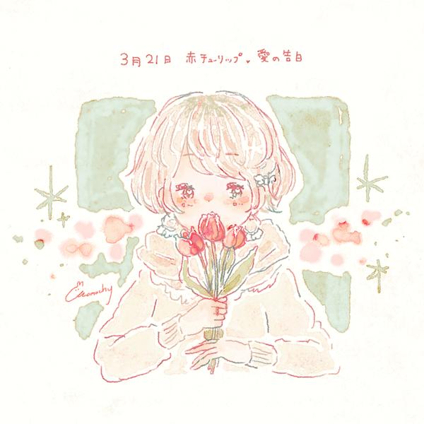 赤いチューリップの花言葉【3月21日の誕生花】フリーアイコン配布*