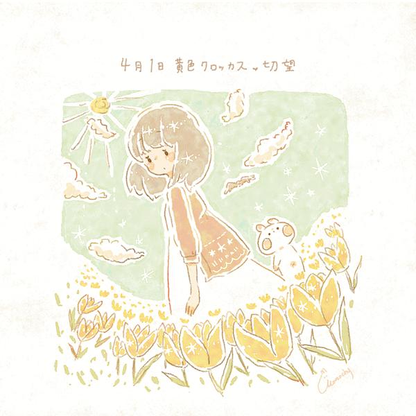 黄色いクロッカスの花言葉【4月1...