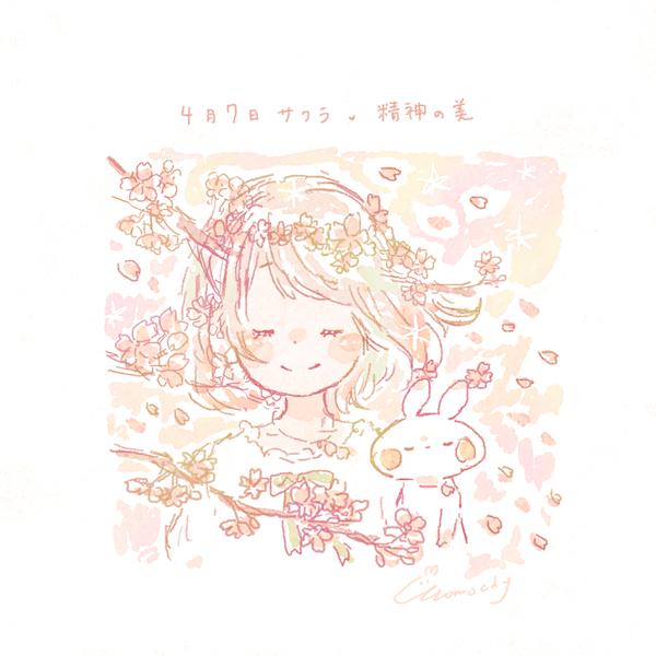 桜(サクラ)の花言葉【4月7日の誕生花】フリーアイコン配布*