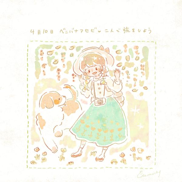 ベニバナアセビの花言葉【4月10...