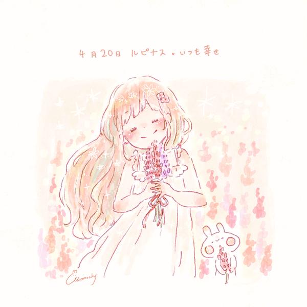 ルピナスの花言葉4月20日の誕生花フリーアイコン配布