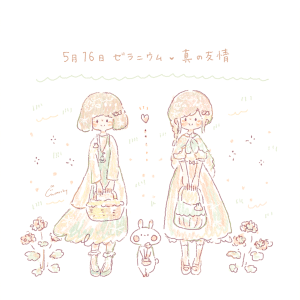 ゼラニウムの花言葉【5月16日の誕生花】フリーアイコン配布 ...