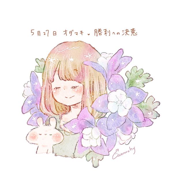 オダマキ苧環の花言葉5月27日の誕生花フリーアイコン配布