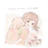 松葉菊(マツバギク)の花言葉【6月4日の誕生花】フリーアイコン配布*