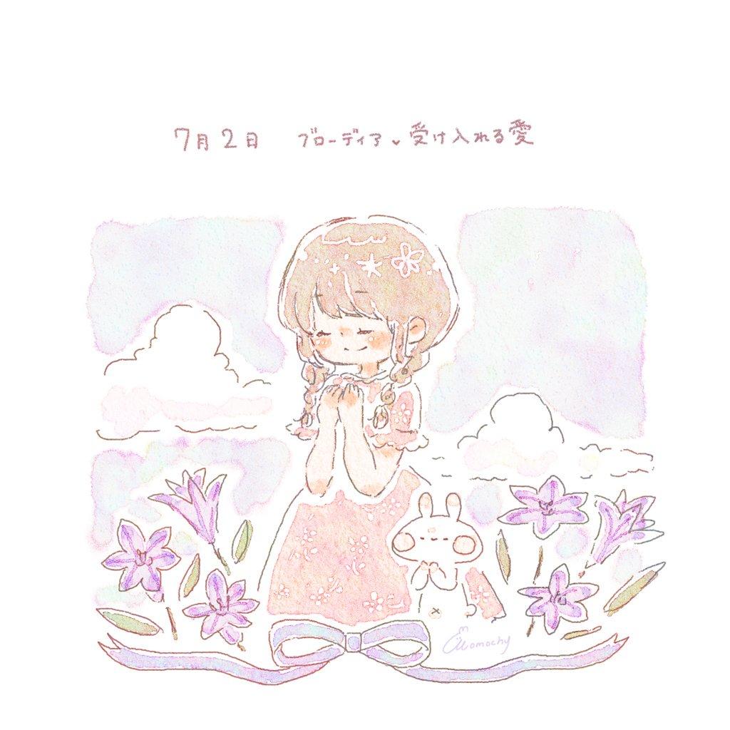 ブローディアの花言葉【7月2日の...