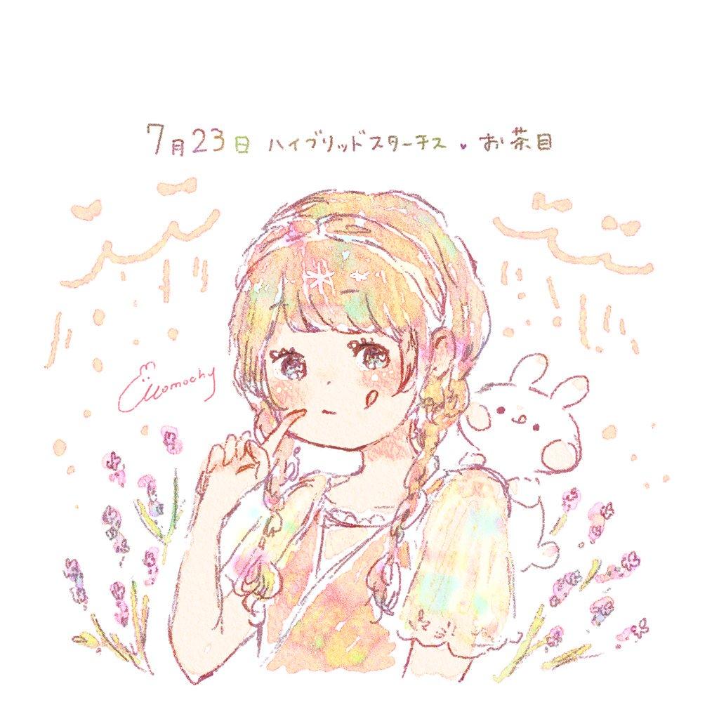 ハイブリッドスターチスの花言葉7月23日の誕生花フリーアイコン配布