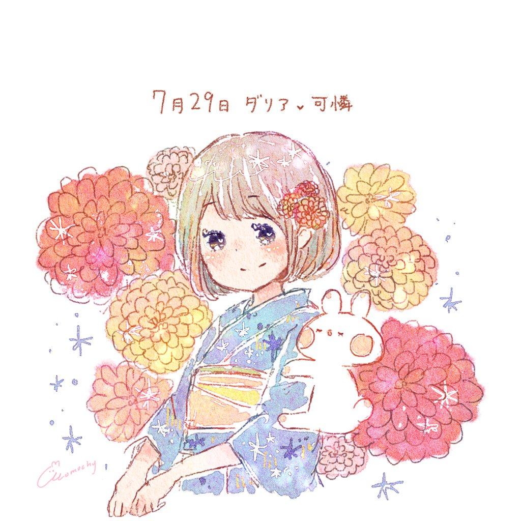 ダリアの花言葉【7月29日の誕生...