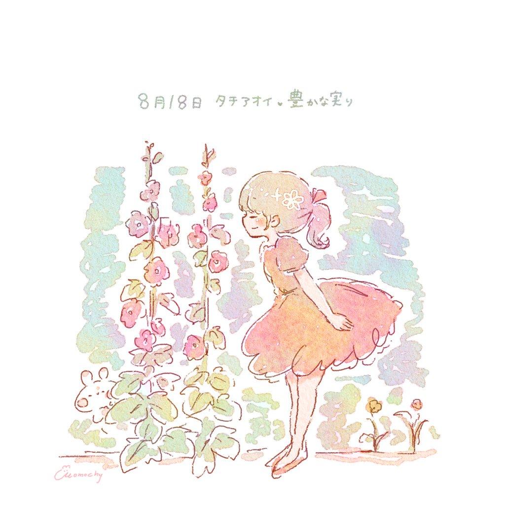 タチアオイ立葵の花言葉8月18日の誕生花フリーアイコン配布