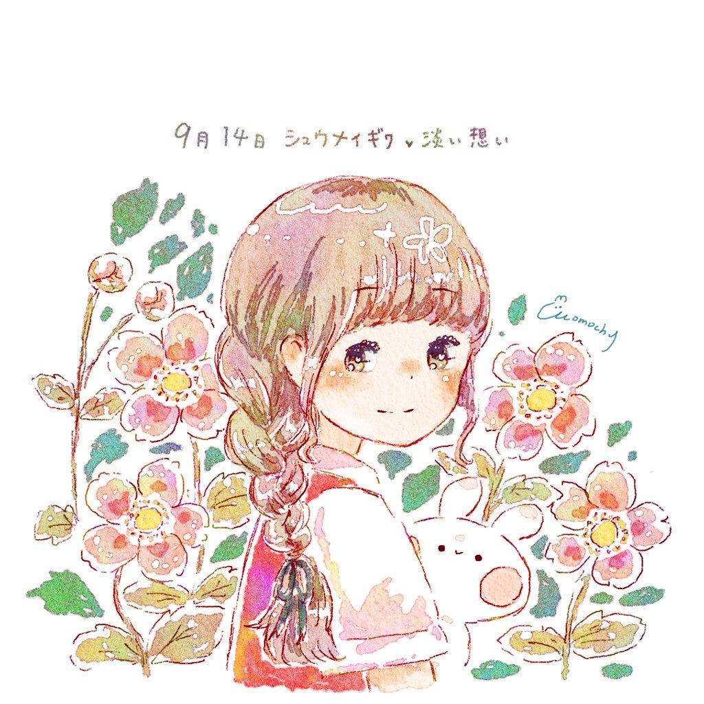 シュウメイギク秋明菊キブネギク貴船菊の花言葉9月14日の誕生花
