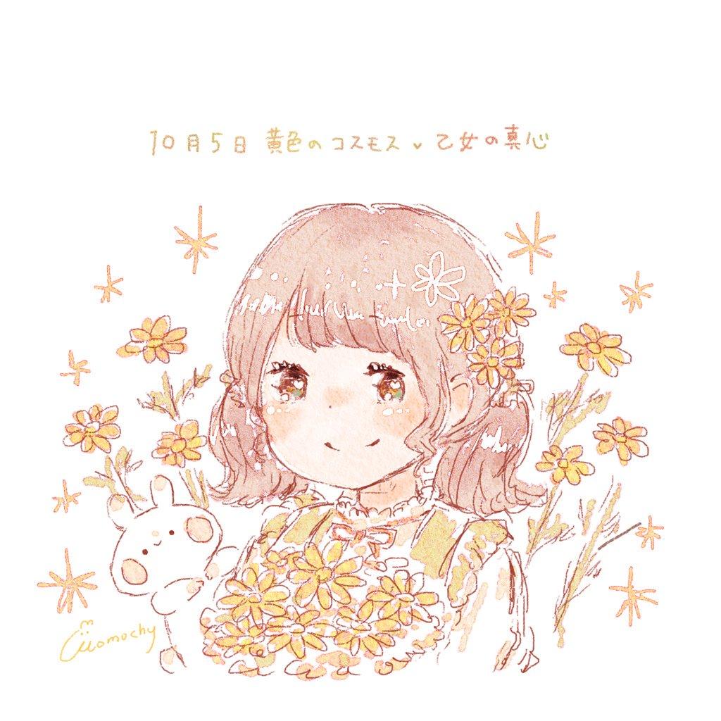 黄色いコスモスの花言葉 10月5日の誕生花 フリーアイコン配布 Momochyのおうち イラストレーターももちーのwebサイト