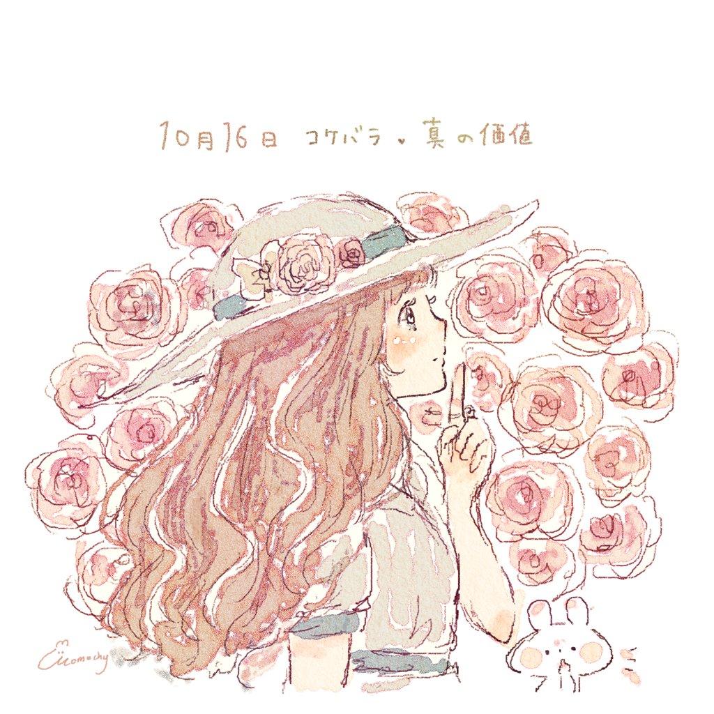 コケバラ(苔薔薇)/モスローズの...