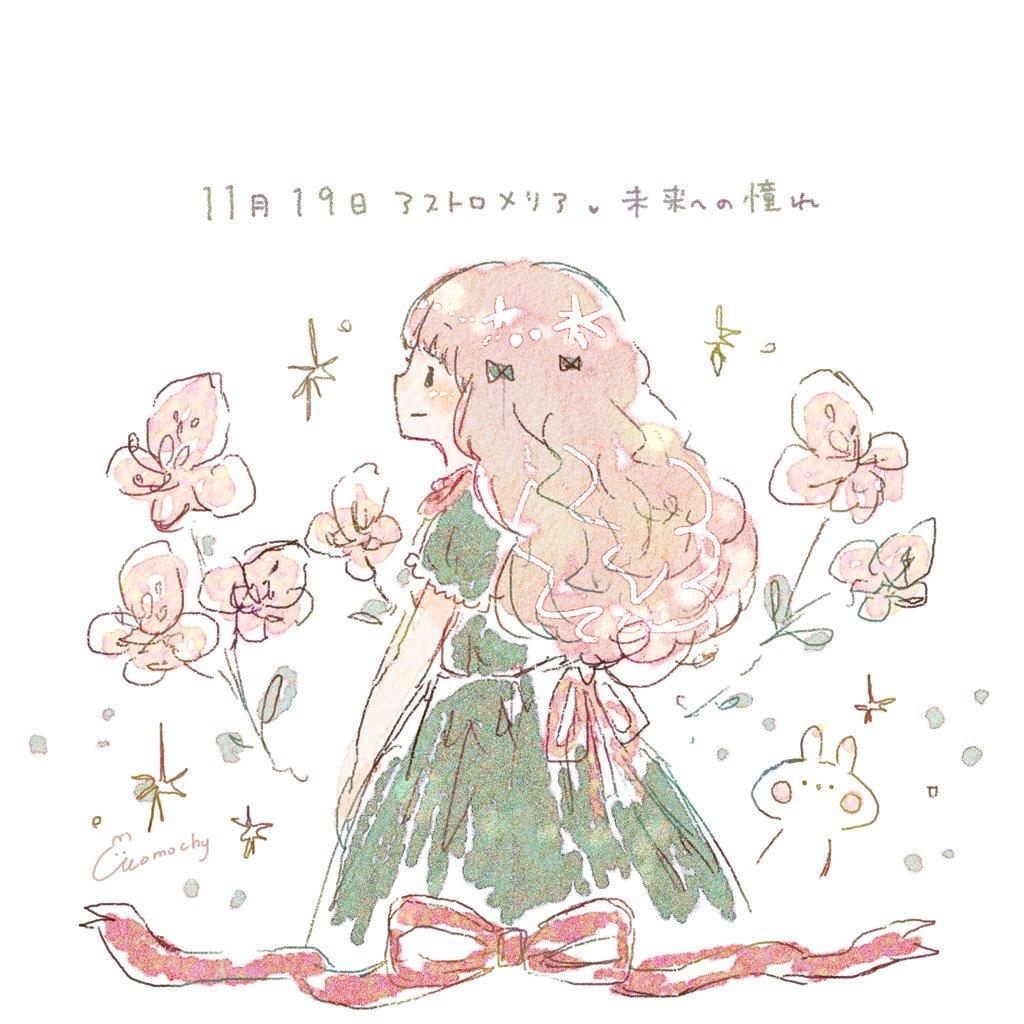 アルストロメリアユリズイセン百合水仙の花言葉11月19日の誕生花