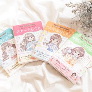 書籍「おしゃれマナーBook」の第3弾、第4弾が発売開始しました!