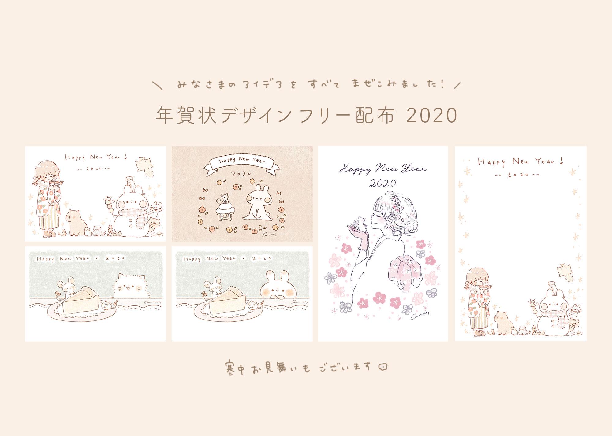 2020年 子年】おしゃれで可愛い❁年賀状デザイン無料配布