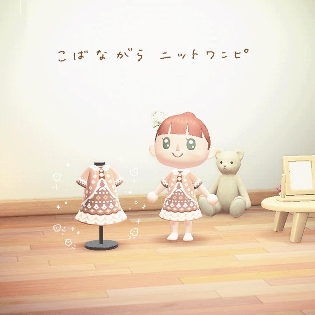 マイデザイン 配布 あつ森
