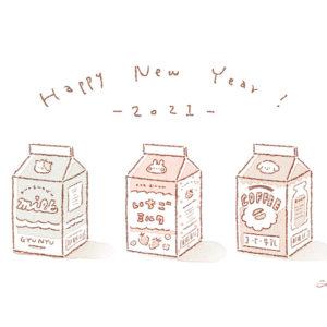 【2021年 丑年】おしゃれでかわいい年賀状デザイン無料配布❁4 牛乳パック(横)