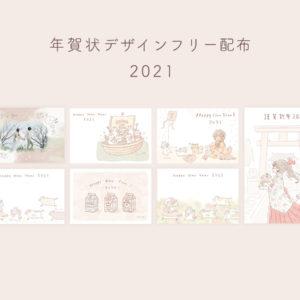 【2021年 丑年】おしゃれでかわいい年賀状デザイン無料配布❁まとめ